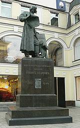 Памятник первопечанику Ивану Федорову в Москве. Фото В. Бебко (2010 г.)
